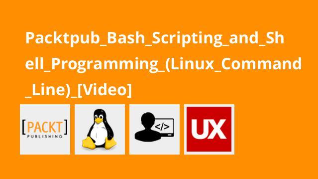 آموزش اسکریپت نویسی بش و برنامه نویسی شل (خط فرمان لینوکس)